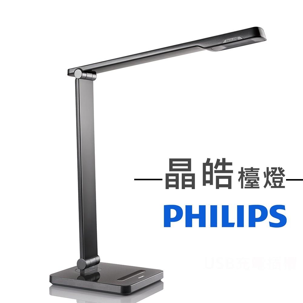Philips 飛利浦 晶皓LED檯燈 71666 黑色