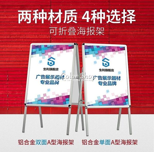 KT板展架立式A型防風廣告架廣告牌展示牌宣傳展板鋁合金手提海報 新年禮物 YYP