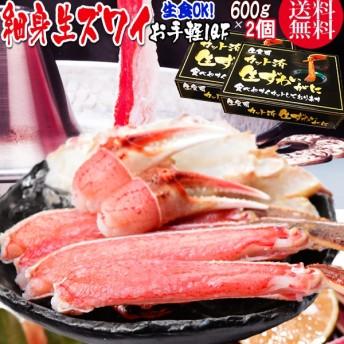 生食OK! カット 生ズワイガニ 正味600g入 約2人前!×2個セット 送料無料 ギフト かに カニ 蟹 お刺身 生 でも カニ鍋 でも