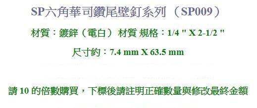 SP009 六角頭螺絲 1/4X2-1/2〞電白水泥壁釘(100支/包)鍍鋅六角華司鐵板牙 水泥螺絲 六角釘 螺釘