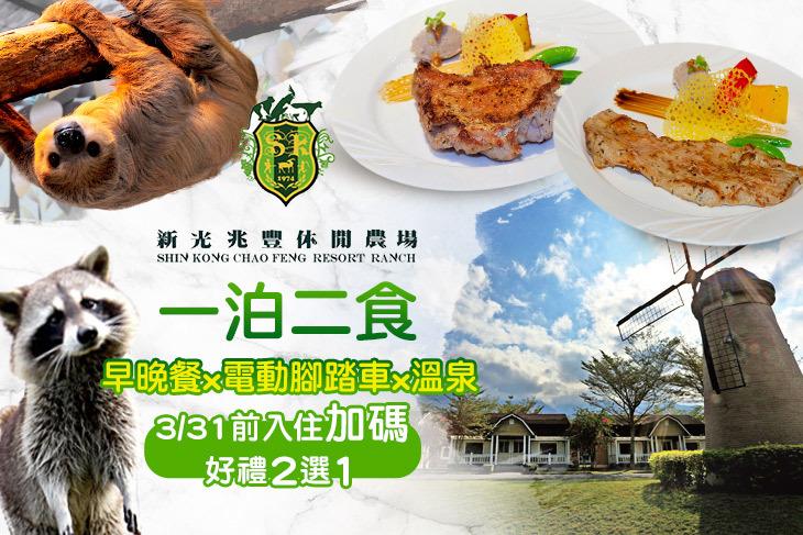 雙人一泊二食(早餐+晚餐+門票+溫泉+電動腳踏車),3/31前入住加碼好禮二選一!