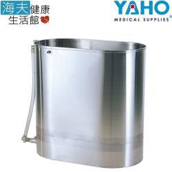海夫健康生活館 耀宏 下肢水療桶(YH226)