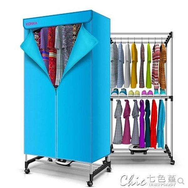 乾衣機 康佳干衣機家用小型大容量暖風干衣服速干衣學生宿舍烘干機烘衣機YXS  【全館免運】