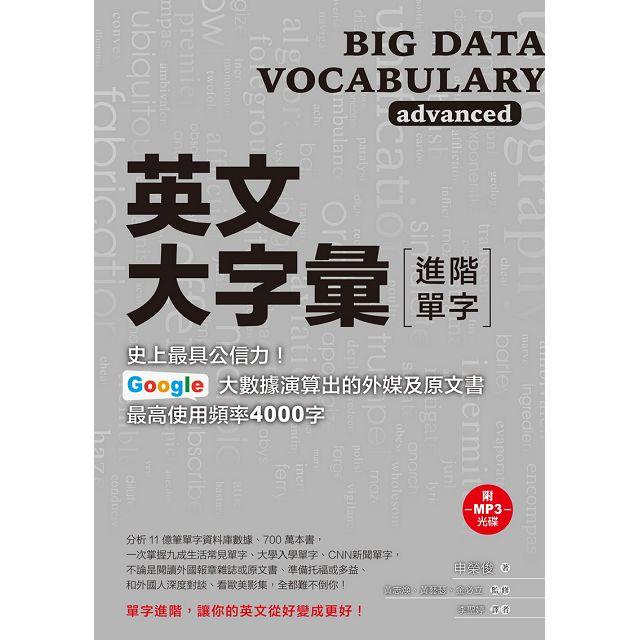 英文大字彙【進階單字】:史上最具公信力,Google 大數據演算出的外媒及原文書最高使用頻率4000字