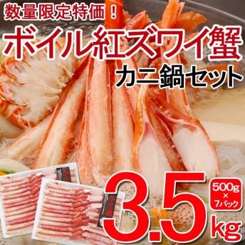 間もなく終了!Qoo10クーポン利用で8999円! 【送料無料】ボイル 紅ずわい蟹 カニ鍋セット 合計3.5kg(500g×7パック) 500gあたり1286円(税込み)