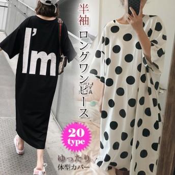 半袖 レディース 20type選択! おしゃれなシルエット 韓国ファッション ロングワンピース 無地 おしゃれ ゆったり 体型カバー 大きいサイズ 可愛い カジュアル