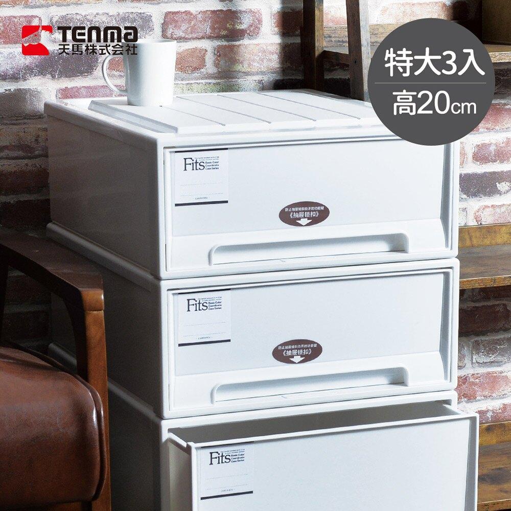 【日本天馬】Fits MONO純白系特大45寬單層抽屜收納箱-高20cm-3入(兒童 儲物 儲物 玩具 衣物 玩具 整理 塑膠 整潔 日系 日本 進口)