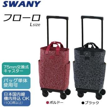 SWANY スワニーバッグ D-264 フローロ L21 機内持込可 キャリーバッグ 26490・ブラック