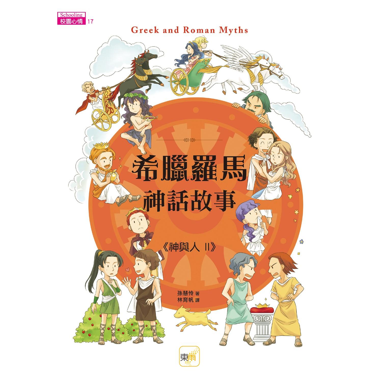希臘羅馬神話故事:神與人2-8-12歲