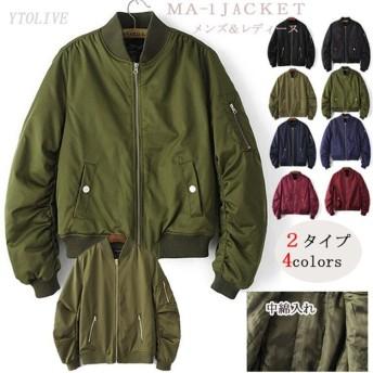 MA-1 フライトジャケット 中綿入り メンズ レディース ブルゾン 春 秋 冬 MA1 スプリングジャケット ライトジャケット 2タイプ選べる