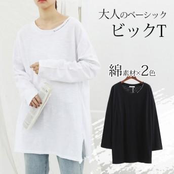 おしゃれなシルエットのファッションコーデー提案 tシャツ 長めtシャツ 半袖 夏 プルオーバー レディース 大人のベーシック 韓国ファッション ホワイト ブラック fr-Lshirt52