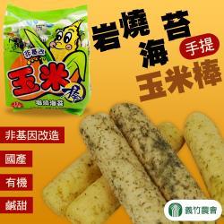 義竹農會 非基改-岩燒海苔玉米棒-100g-包 (1包)