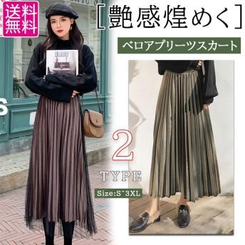 【選べる6サイズ 2タイプ】ベロアプリーツ&チュール重ねスカート ロング丈 S~3XL・総ゴムウエストで楽チン♪光沢ある柔らかい起毛&ふんわりネットでしっとり女性らしい 韓国ファッション