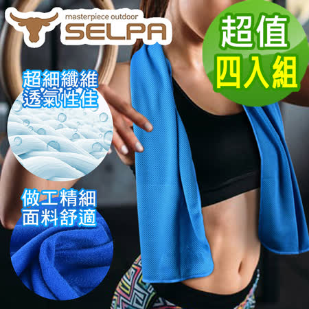 【韓國SELPA】MIT 科技涼感速乾毛巾/三色任選(四入組)
