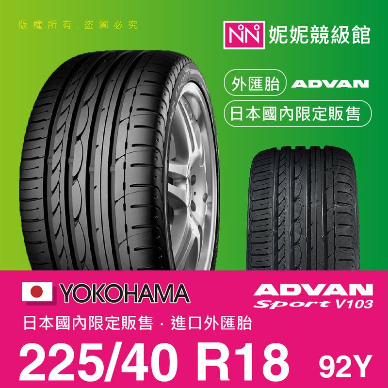 YOKOHAMA 225/40/R18 ADVANSport V103 ㊣日本橫濱原廠製境內販售限定㊣平行輸入外匯胎