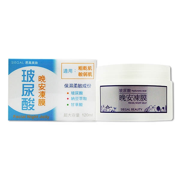 SIEGAL 思高 玻尿酸晚安凍膜(120ml)【小三美日】D231925