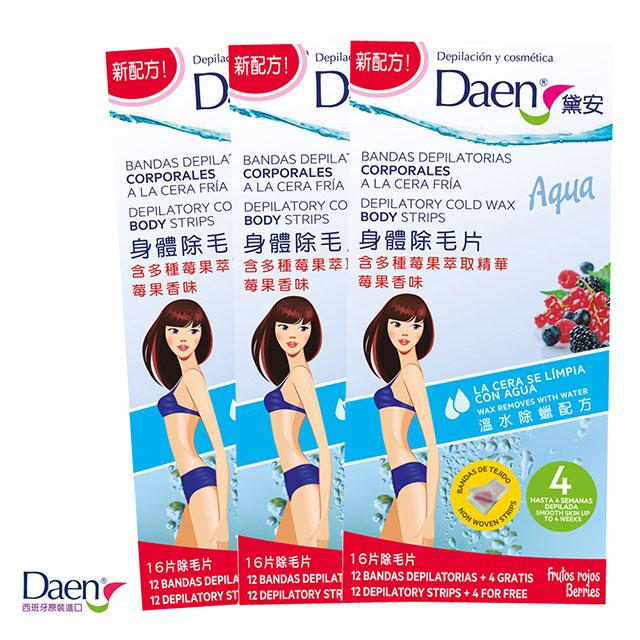 Daen黛安 Aqua身體除毛片-莓果香味 16片*3盒(溫水可卸配方)