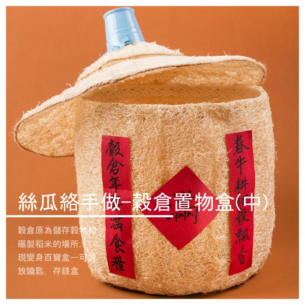 【水之鄉農場】絲瓜絡手做-穀倉置物盒(中)