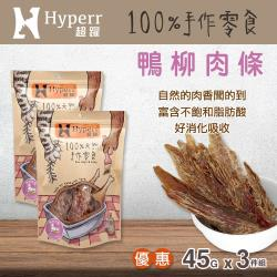 Hyperr超躍 手作鴨柳肉條 45克 三件組