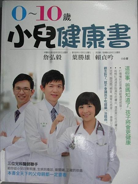 【書寶二手書T2/保健_EYK】0-10歲 小兒健康書_葉勝雄