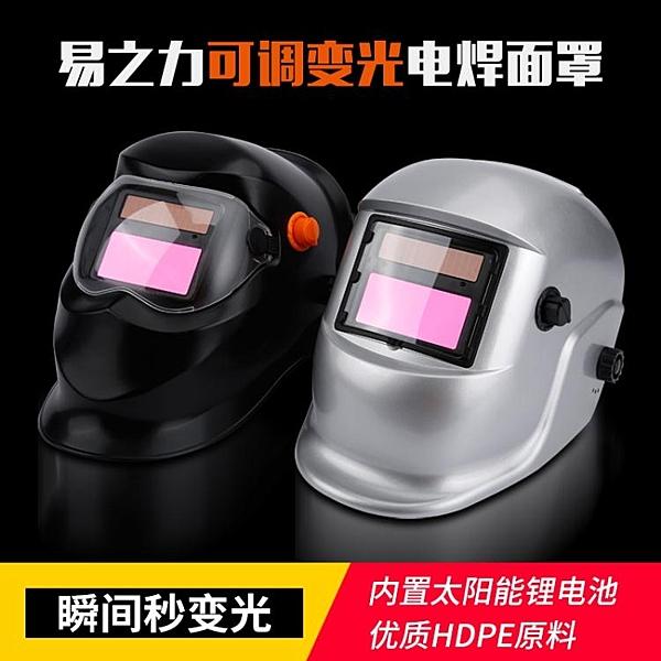 自動變光電焊面罩自動變光頭戴式焊工焊帽焊接氬弧焊眼鏡面具防護 【全館免運】