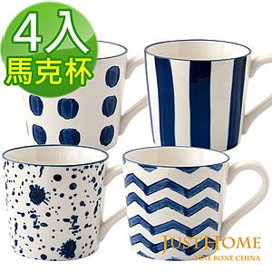 Just Home莫蘭陶瓷馬克杯320ml(4入組)