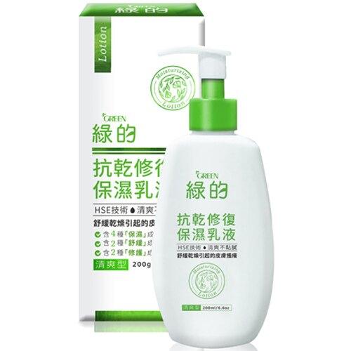 綠的GREEN 抗乾修護保濕乳液 清爽型 200ml