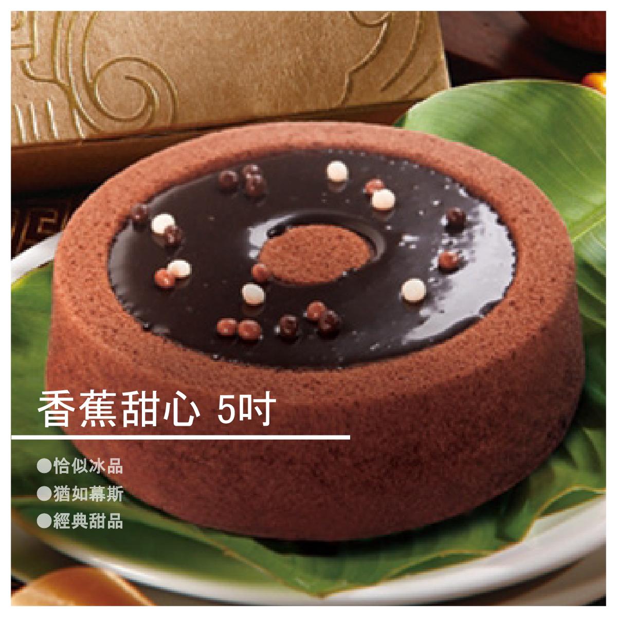 【旗山吉美香蕉蛋糕】香蕉甜心 5吋