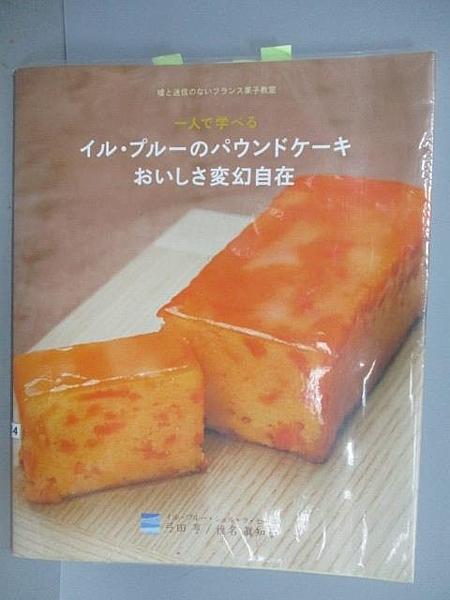 【書寶二手書T4/餐飲_FFV】一人自學自在變換口味的磅蛋糕(日文)