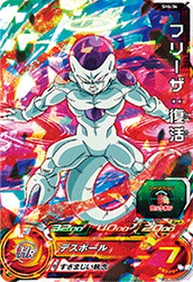 Dragon Ball Heroes UM4-022 SR