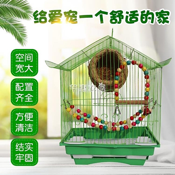 八哥虎皮玄鳳鸚鵡鳥籠鐵籠鐵藝家用畫眉鳥籠子小號鴿子籠小型專用現貨快出  YYS