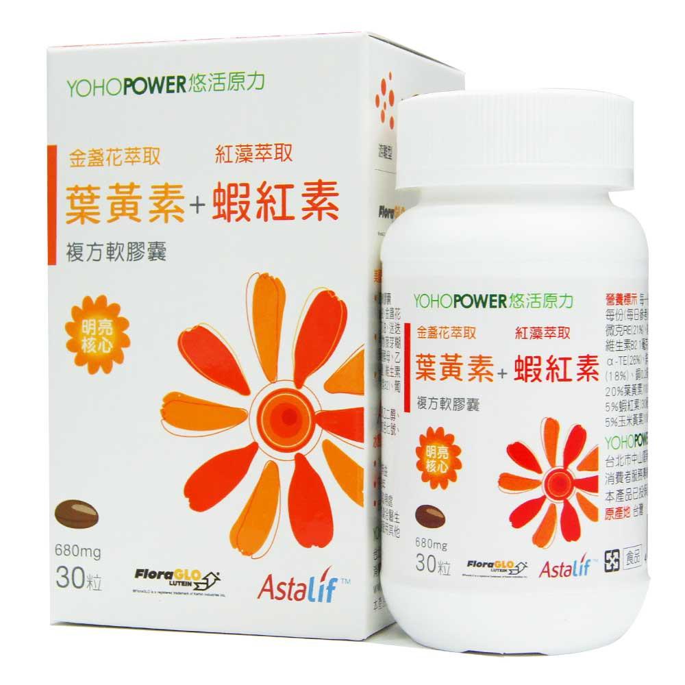 悠活原力 金盞花萃取葉黃素+蝦紅素複方軟膠囊  30顆/盒