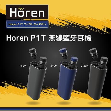 Horen P1T 無線藍牙耳機 藍牙5.0黑