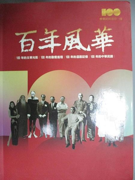 【書寶二手書T6/歷史_JHL】百年風華_行政院新聞局