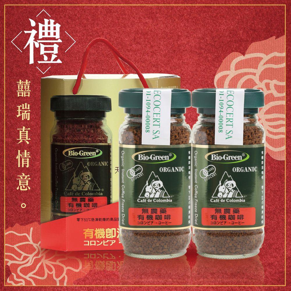 【囍瑞BIOES】BIO-GREEN 阿拉比卡有機即溶可冷泡咖啡(100g/瓶)雙瓶禮盒版