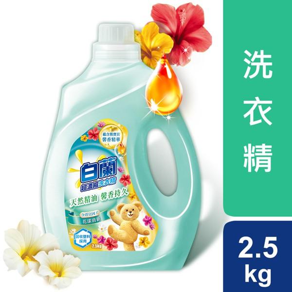 白蘭 含熊寶貝馨香精華花漾清新洗衣精 2.5kg