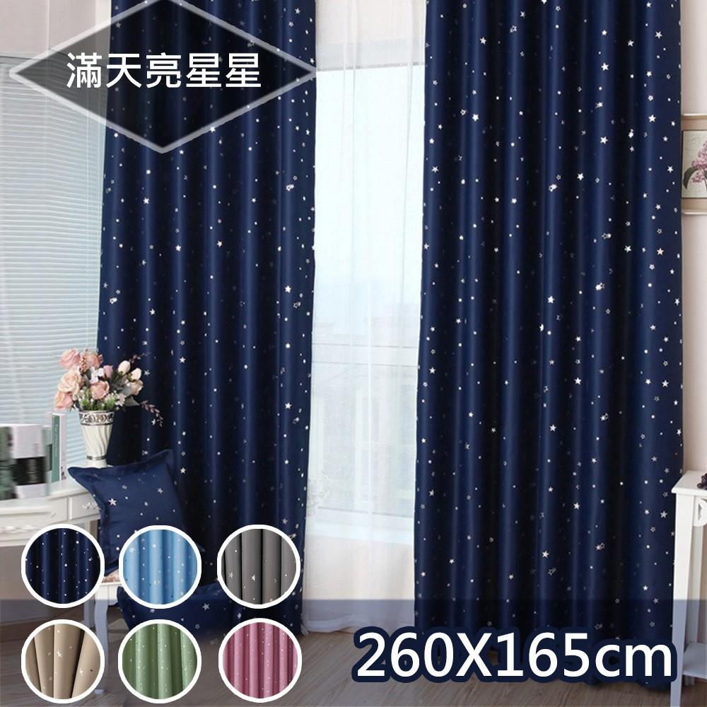 窗簾 滿天星 星星 加厚穿桿拉摺遮光窗簾 落地窗簾 半腰窗簾 訂製窗簾 客製化 (寬130x高165cmx2片)