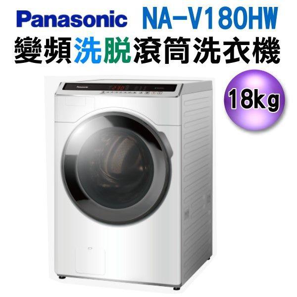 Panasonic 國際牌 可議價 18公升變頻滾筒洗/脫洗衣機NA-V180HW / NA-V180HW-W