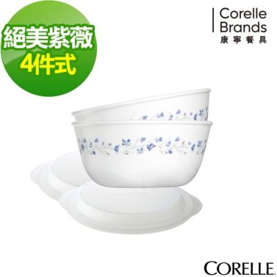 美國康寧 CORELLE 絕美紫薇4件式餐盤組 D02