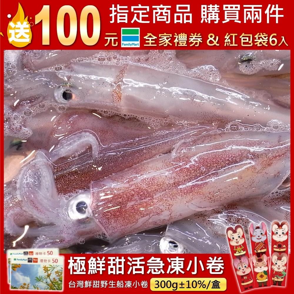 台灣極鮮甜活急凍小卷盒共6盒(每盒300g±10%)【第二件送全家禮卷】