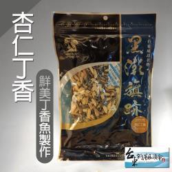 新港漁會  杏仁丁香-100g-包  (3包一組)