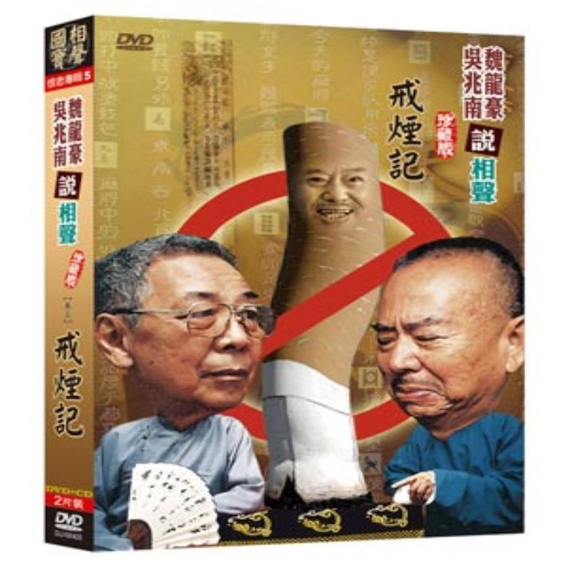 相聲國寶-5 (卷三) 戒煙記 DVD+CD