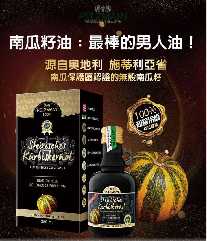 【原裝進口】天良 奧地利金獎帕斯曼冷壓南瓜籽油(250ml/瓶) EXP:2022.04