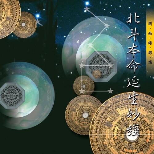 新韻傳音北斗本命延生妙經 道教 閩南語課誦 cd smdcd-99919