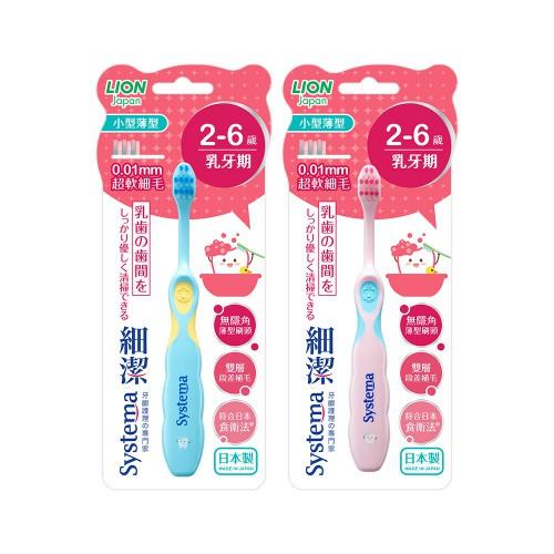 【日本獅王】細潔兒童專業護理牙刷 2-6歲 乳牙期 -1入