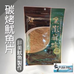 新港漁會  碳烤魷魚片-80g-包  (3包一組)