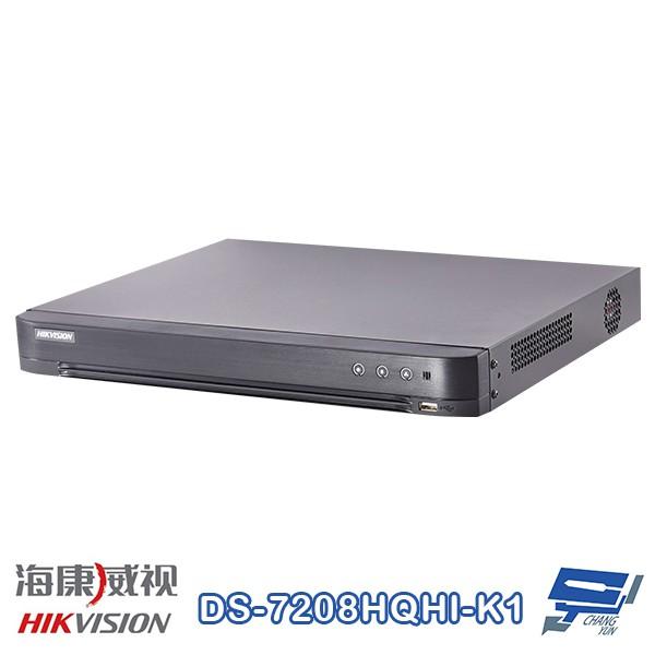 海康威視 DS-7208HQHI-K1 8路 5MP H.265 Hybrid安全監控錄影主機 XVR 監視器主機