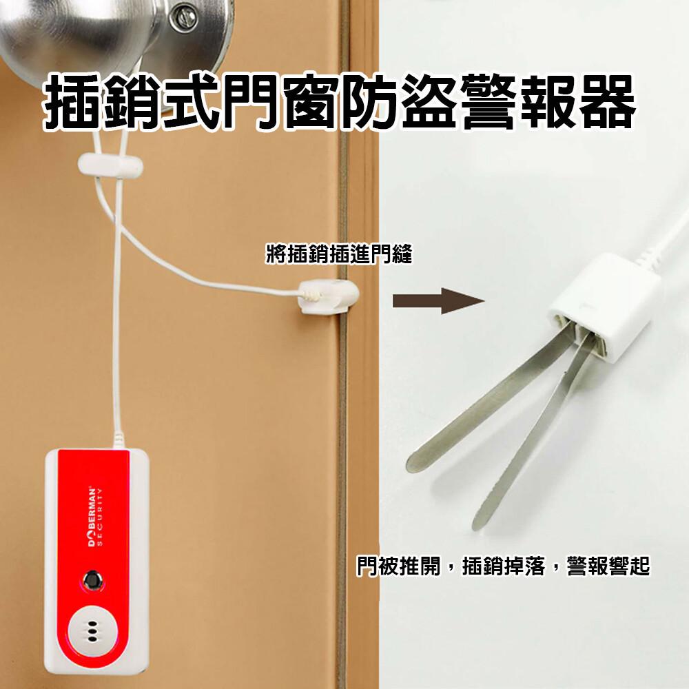 插銷式門窗防盜警報器