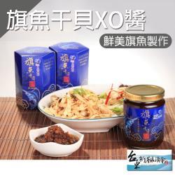 新港漁會  旗魚干貝XO醬-220g-罐  (2罐一組)