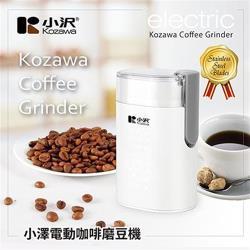 【Kozawa 小澤】電動咖啡磨豆機KW-9283